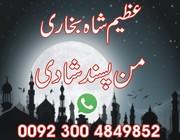 Shadi online kay liye dua